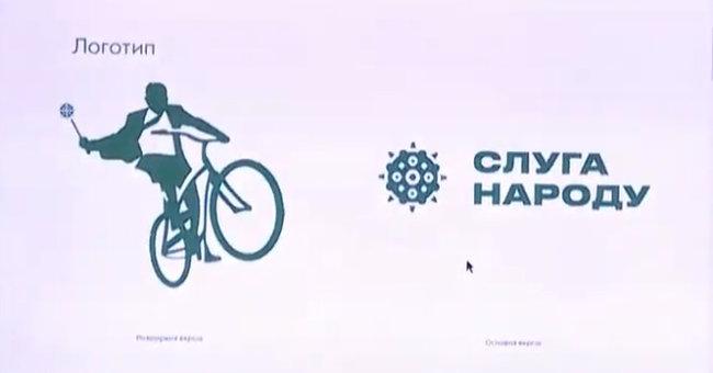 логотип Слуга народу