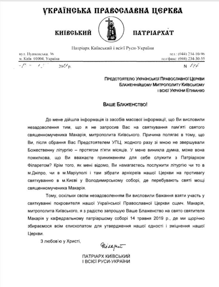 пцу київський патріархат