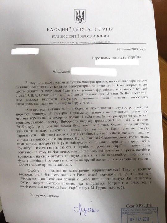 Депутати-мажоритарники провели нараду через небезпеку пропорційною системою і закритих списків