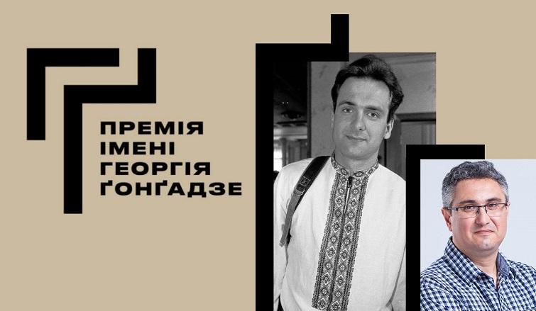 премія імені Георгія Ґонґадзе