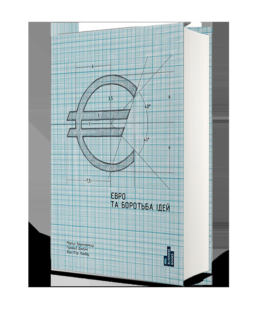 Євро та боротьба ідей. Основи