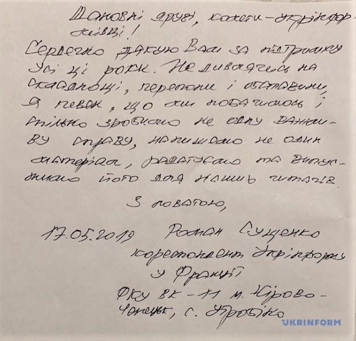 лист сущенко