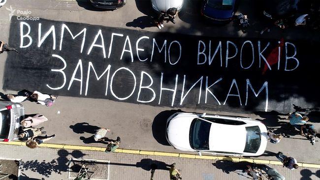 ГПУ надпис активісти