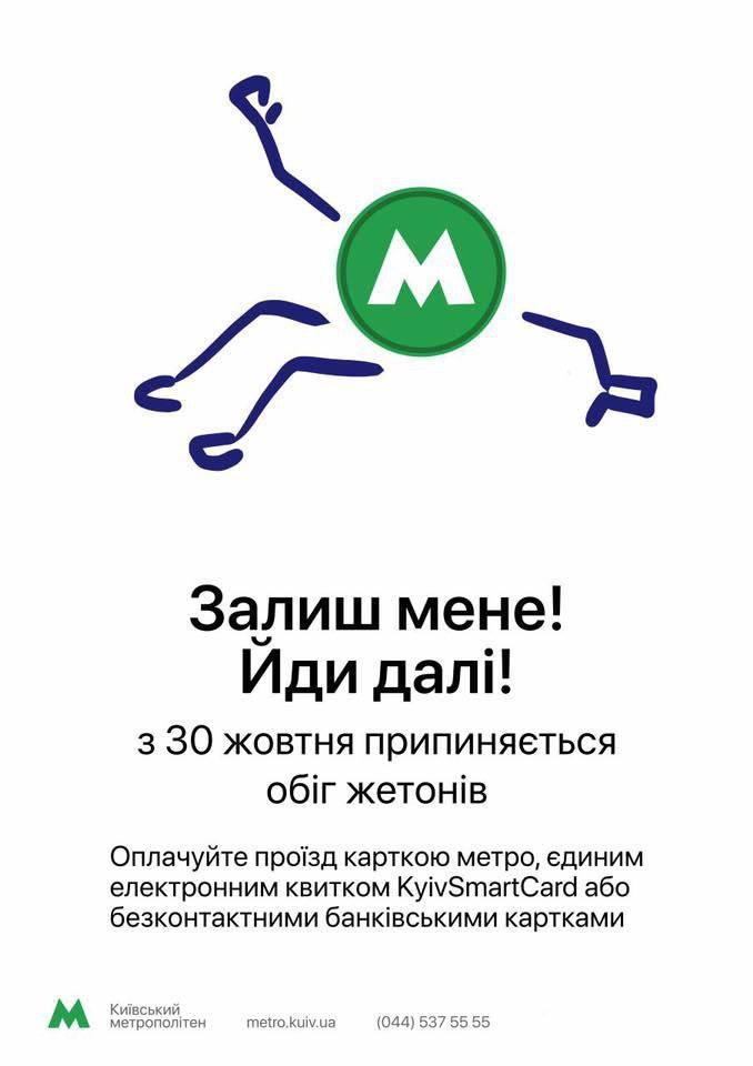 Динозаври йдуть з метро