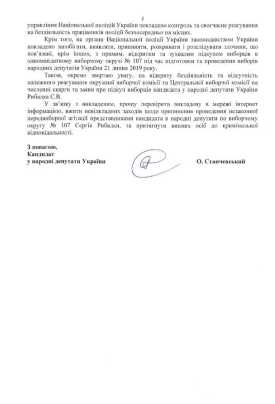 сергей рыбалка станчевский подкуп избирателей попасная лисичанск