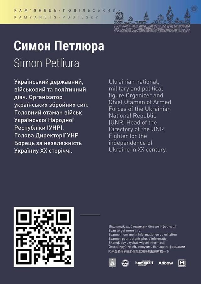 Мурал Петлюрі у Кам'янці-Подільському