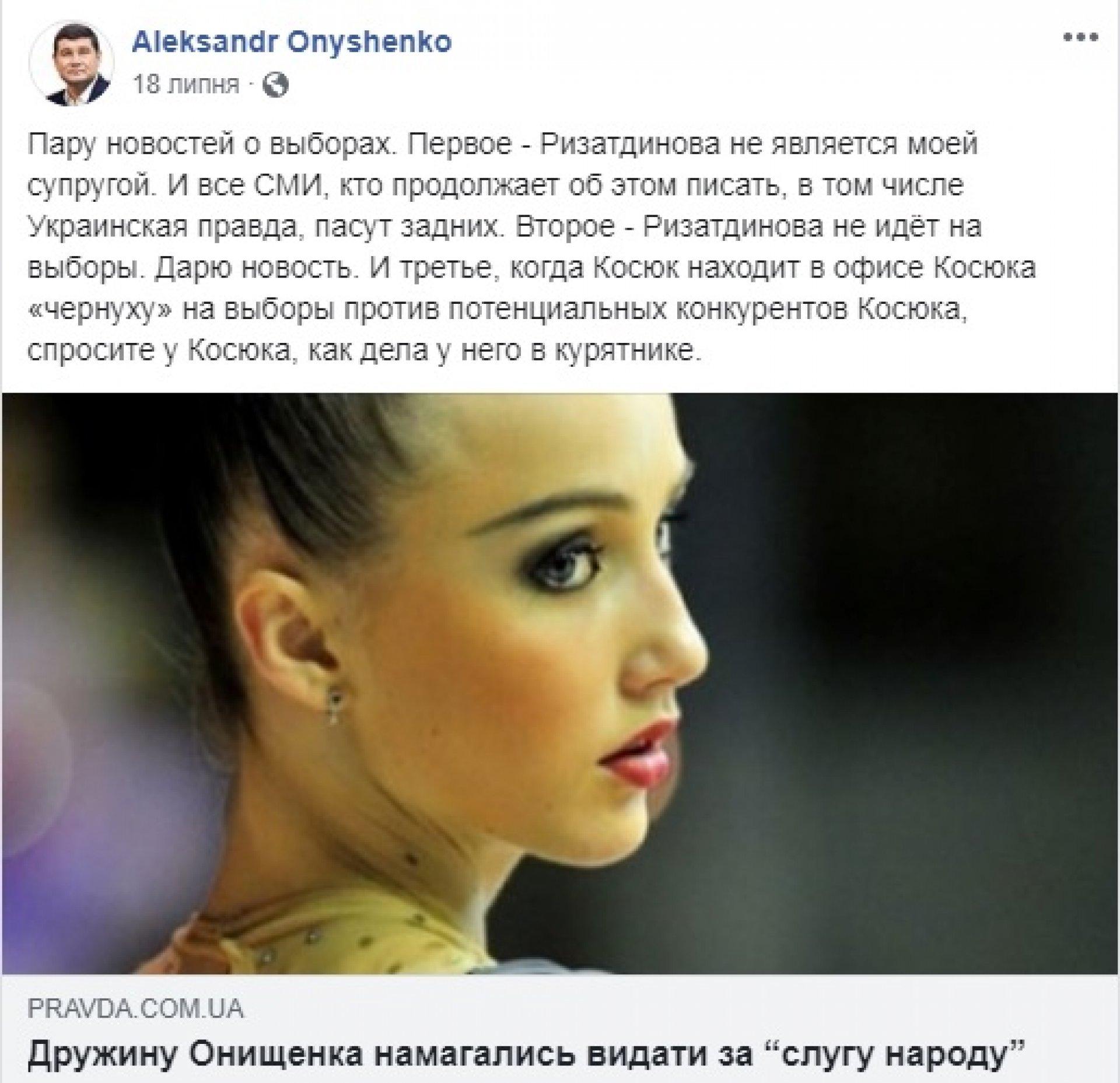 Різатдінова ОНИЩЕНКО