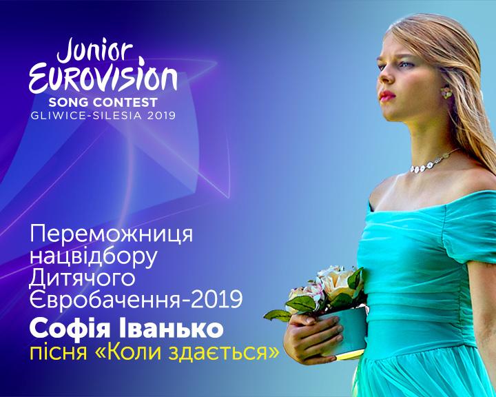 Софія Іванько Дитяче Євробачення-2019