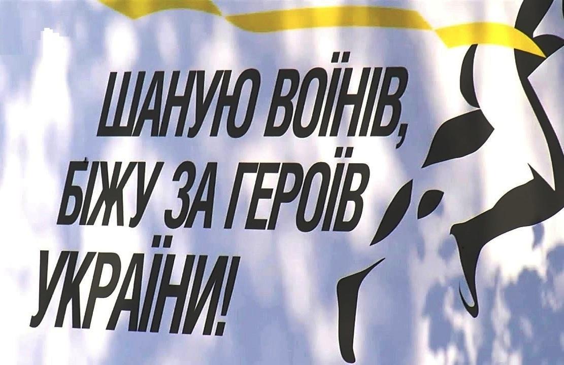 26 вересня – змаганя з легкоатлетичного кросу та скандинавської ходьби у рамках проведення всеукраїнсього патріотичного забігу в пам'ять про загиблих воїнів «ШАНУЮ ВОЇНІВ, БІЖУ ЗА ГЕРОЇВ УКРАЇНИ»
