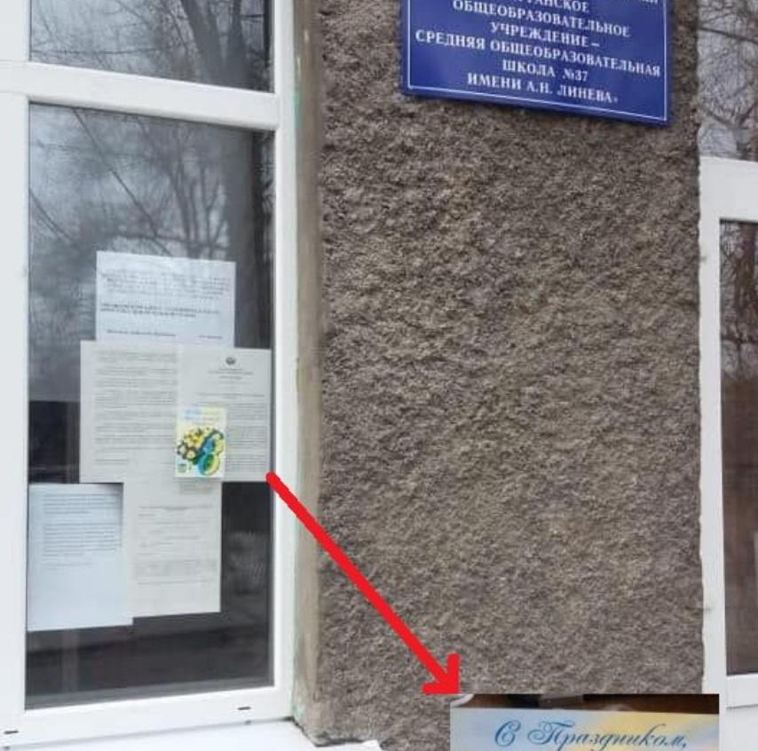 Український прапор на приміщенні загальноосвітньої школи №37
