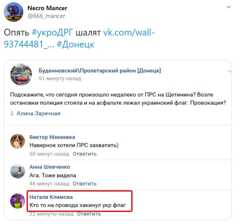 В окупованому Донецьку вивісили прапор України