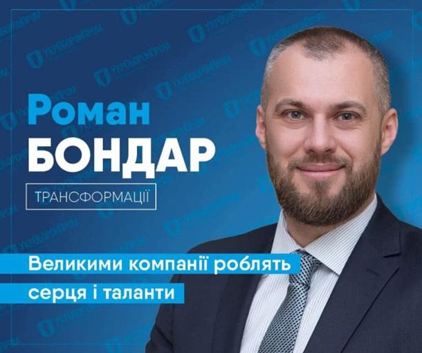 Роман Бондар