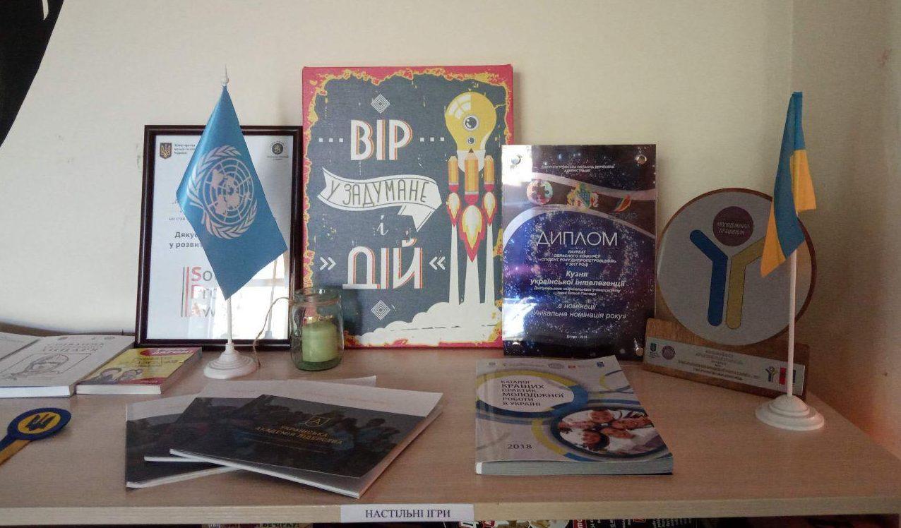 Кузня української інтелігенції