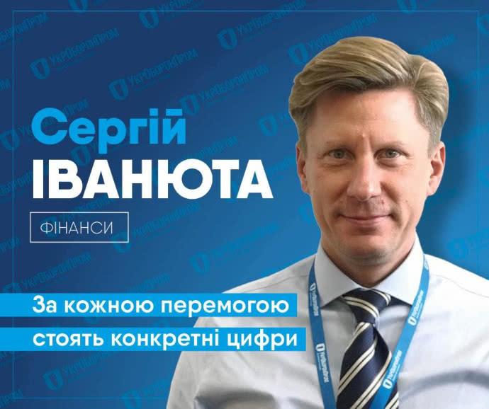 Сергій Іванюта