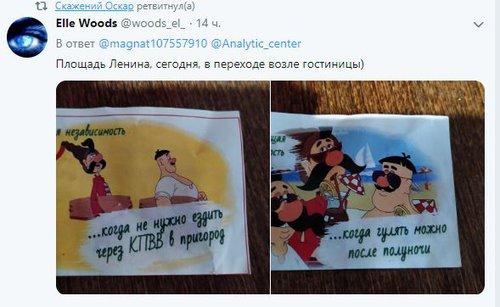 листівки Донецьк