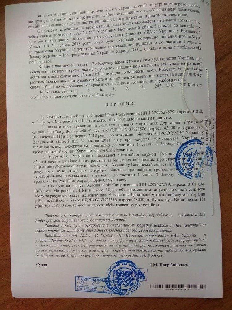 Суд зобов'язав повернути українське громадянство єпископу УПЦ (МП) Гедеону