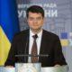 Разумков прокомментировал свои президентские амбиции