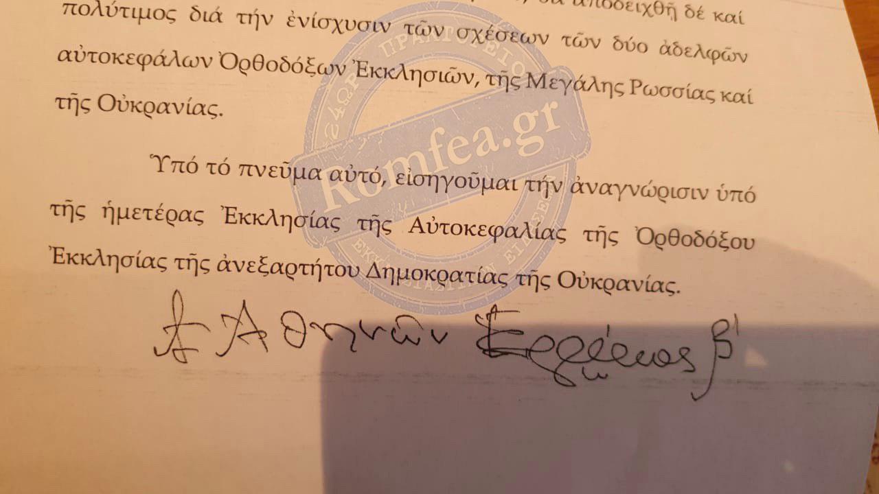 Грецька церква першою офіційно визнала ПЦУ