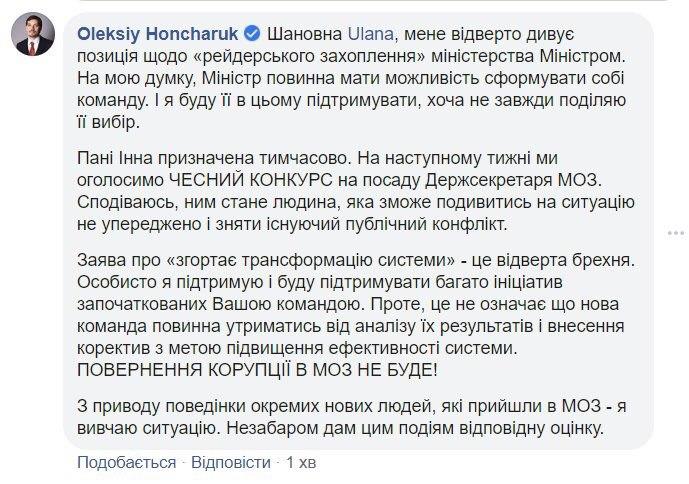 Олексій Гончарук відповідь Супрун МОЗ