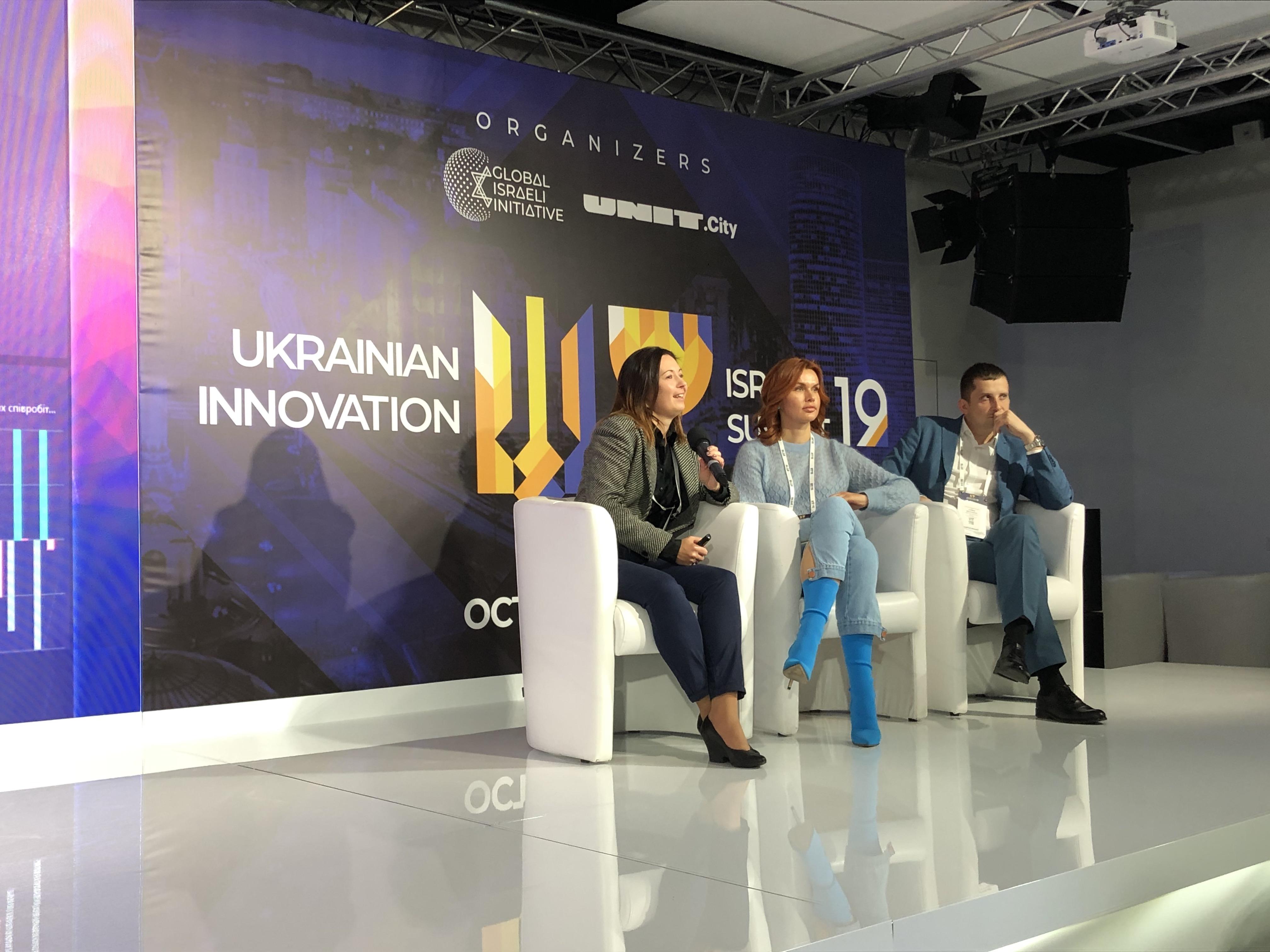 другий Україно-Ізраїльський Інноваційний Саміт
