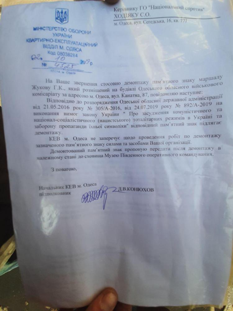 В Одесі з будівлі військкомату демонтували барельєф маршала Жукова