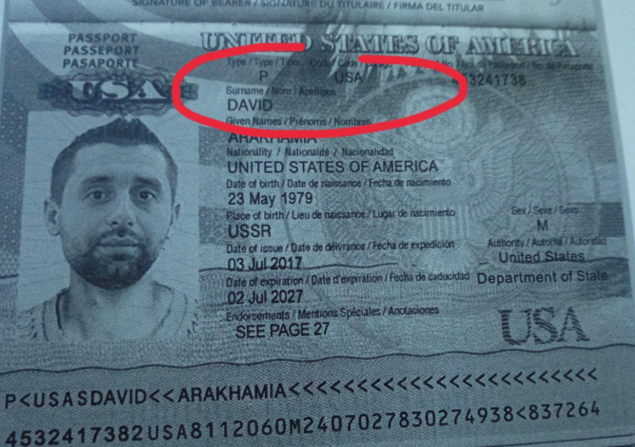 паспорт арахамії