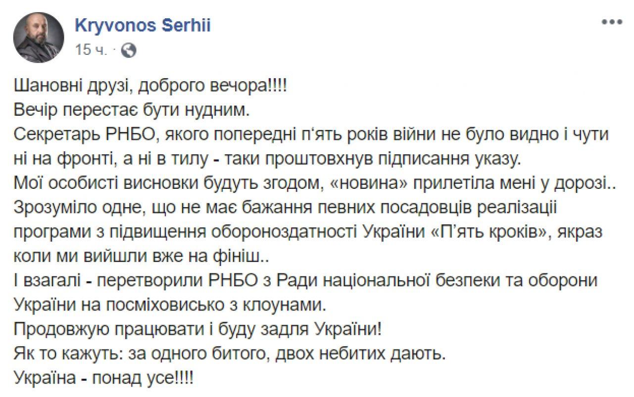 Звільнений генерал Кривонос: РНБО перетворили на посміховисько з клоунами
