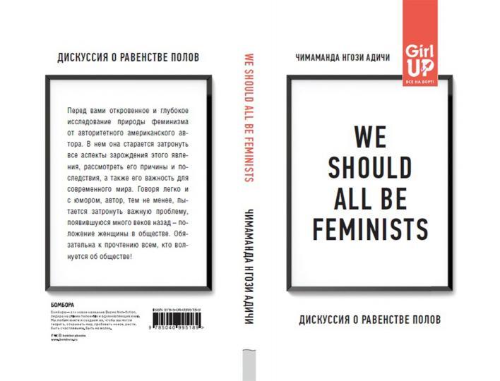 Нам усім слід бути фемініст(к)ами