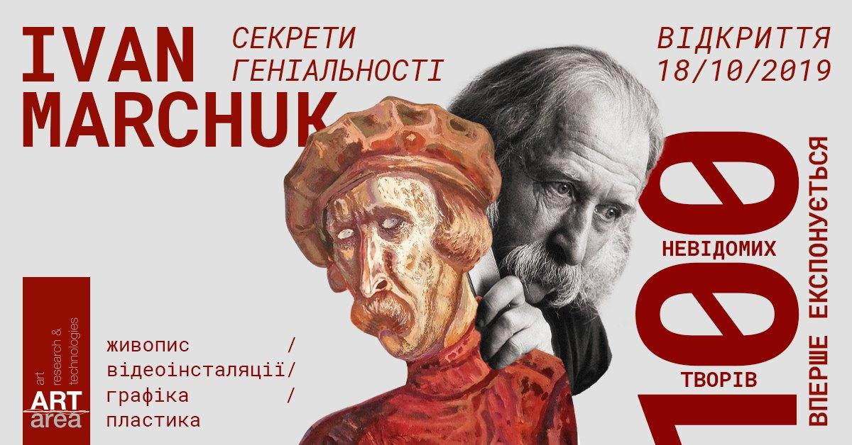 Ivan Marchuk. Секрети геніальності.