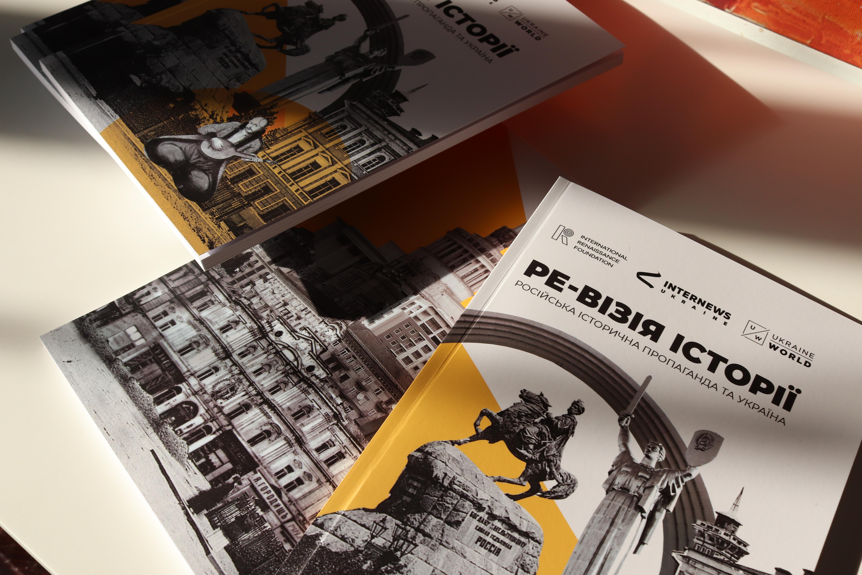 ревізія історії інтерньюз україна книга