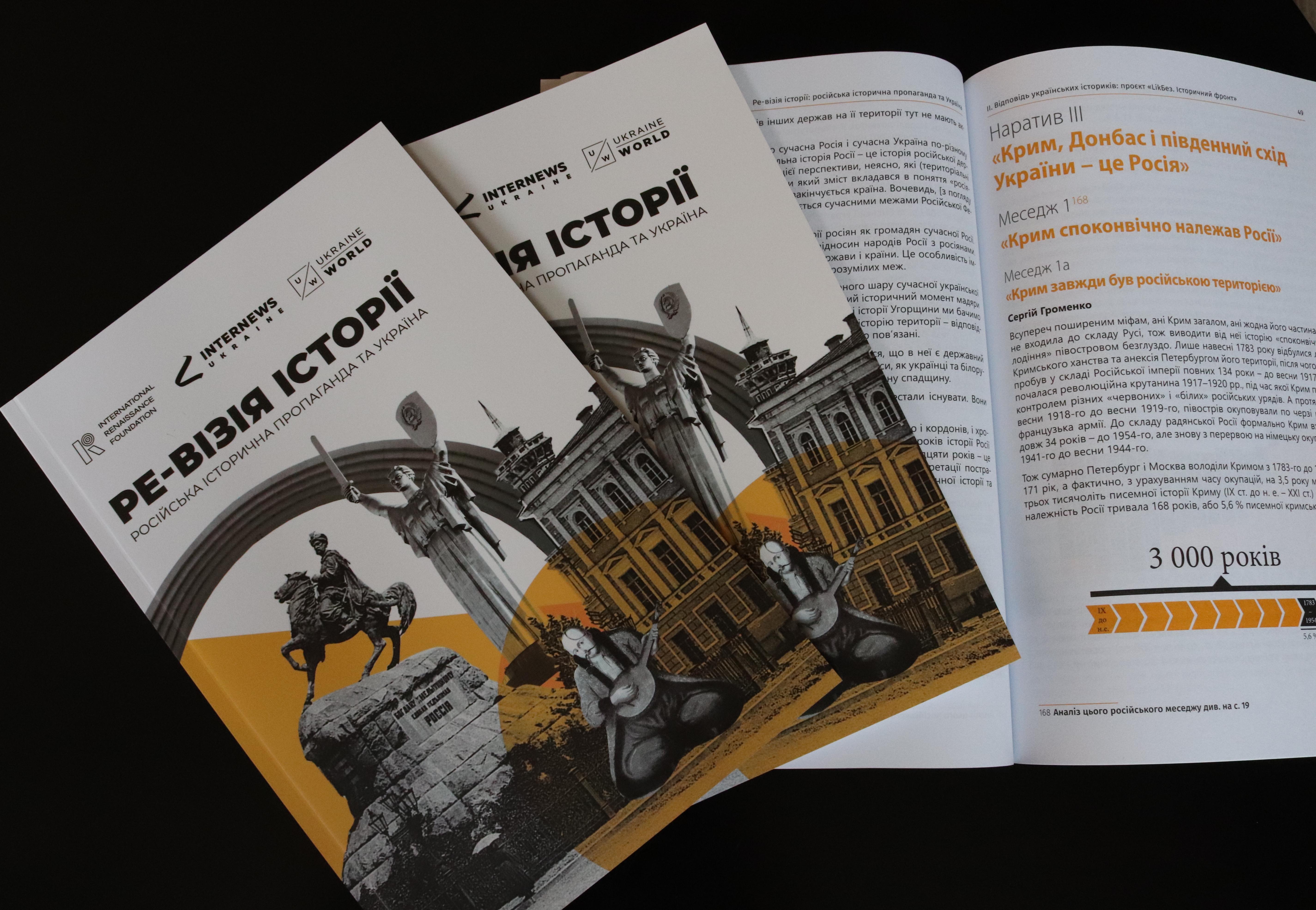 ревізія історії російська пропаганда інтерньюз україна книга