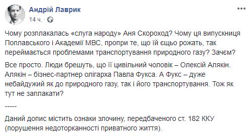 Олексій алякін гражданский муж Анни Скороход