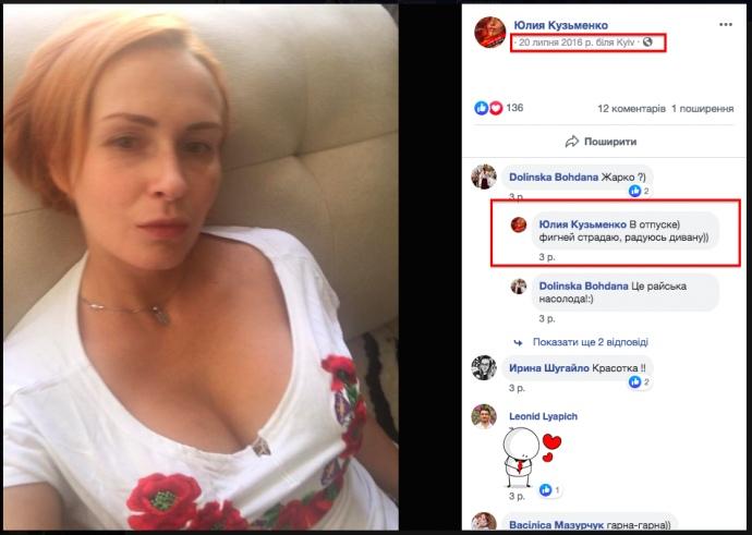 Волонтер и врач Юлия Кузьменко