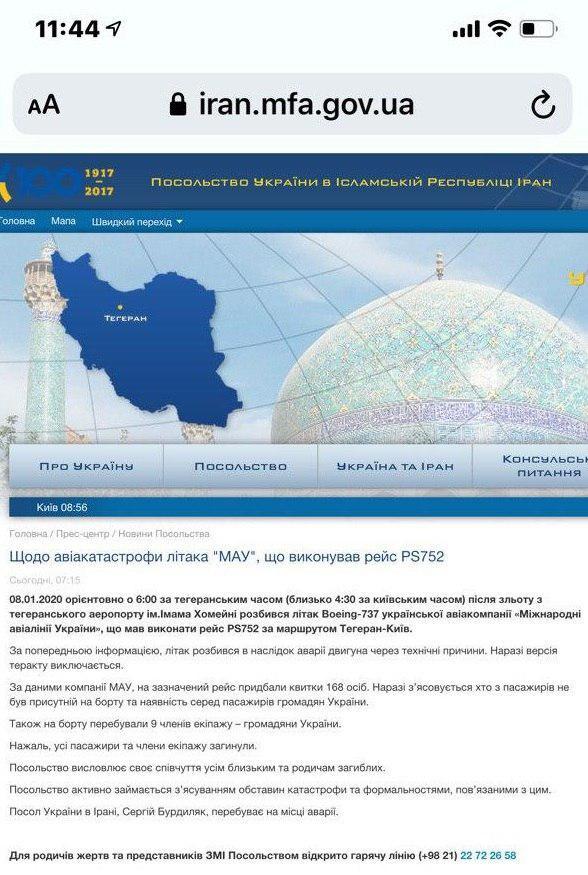 На сайті посольства України в Ірані зникла заява про те, що версія теракту виключається