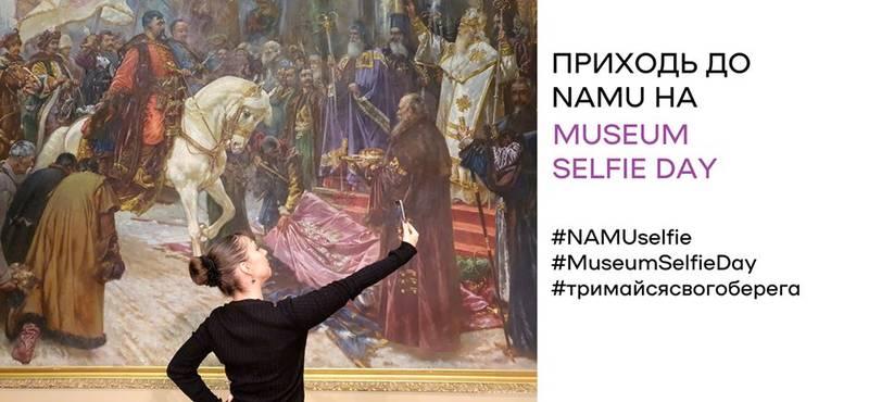День музейного селфі