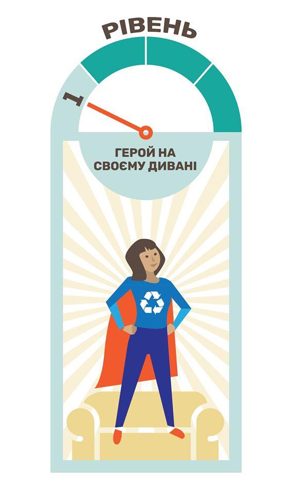 Як врятувати світ, якщо ти ледар