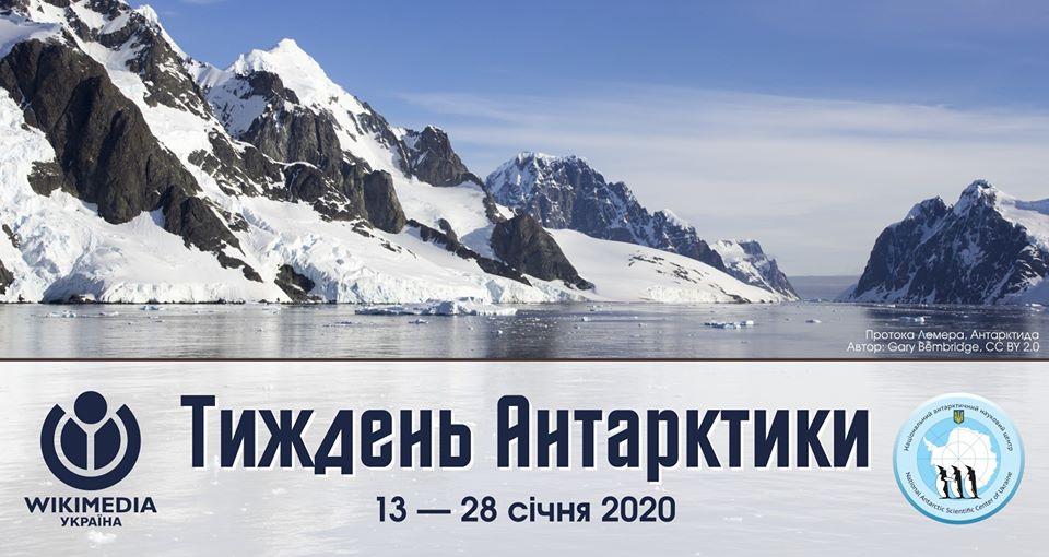 Тиждень Антарктики