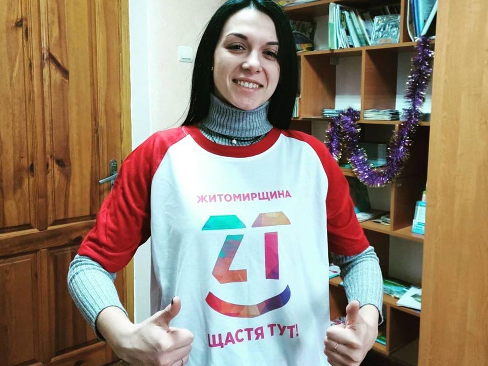 логотип Житомирщина. Щастя тут