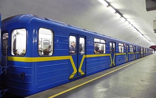 метро замінування