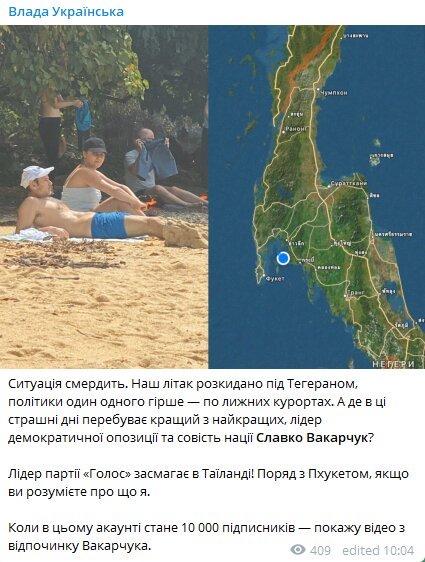 Вакарчук в Таїланді