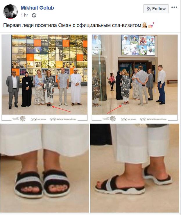 Зеленська Олена Оман