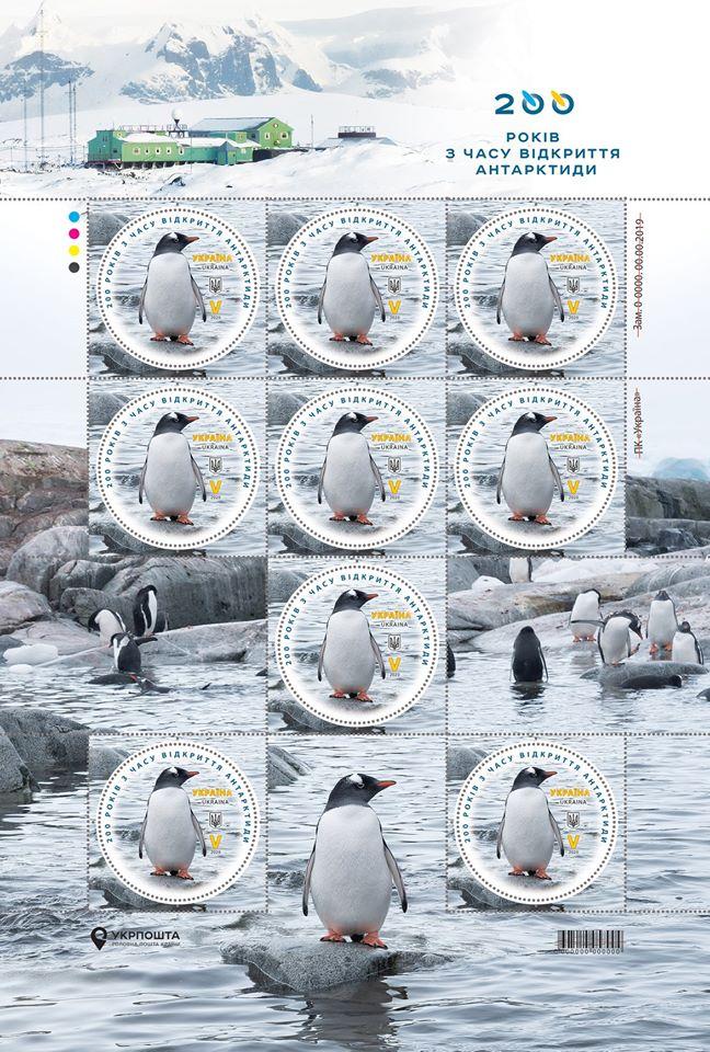 До 200 років з відриття Антарктиди. В Україні презентували нову марку з пінгвіном