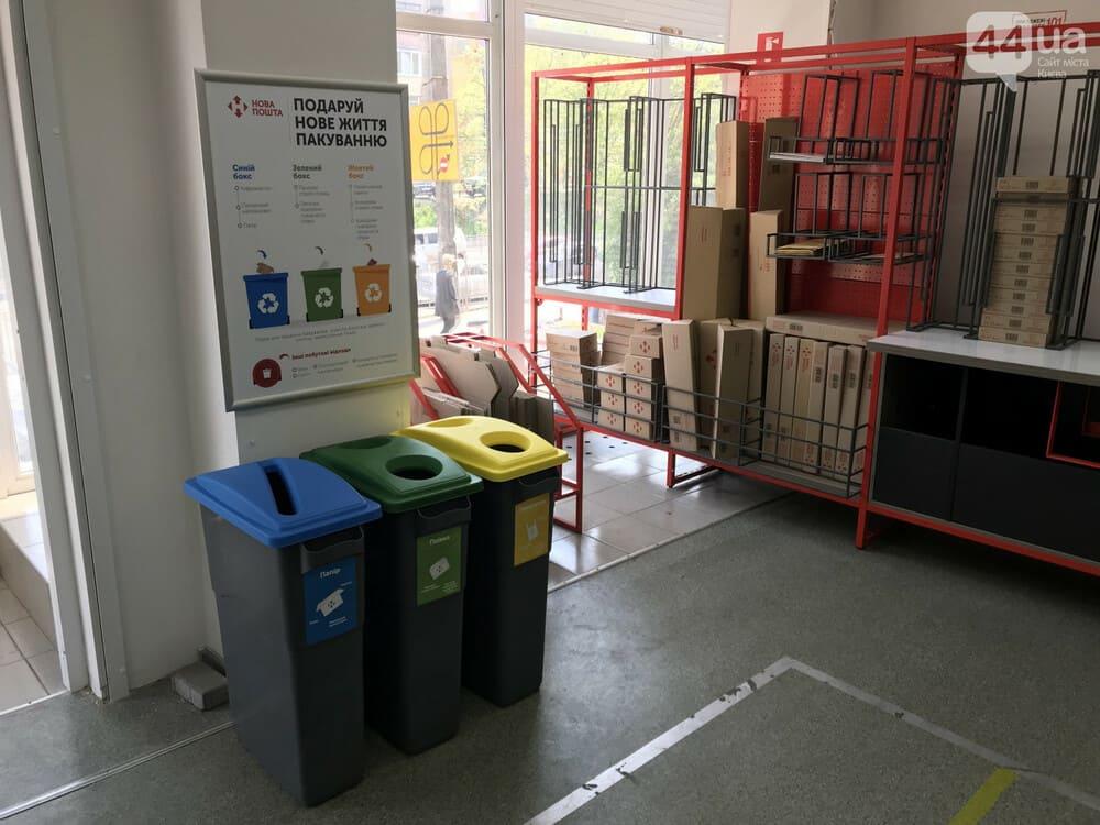 """""""Нова Пошта"""" збирає вторсировину у відділеннях:"""
