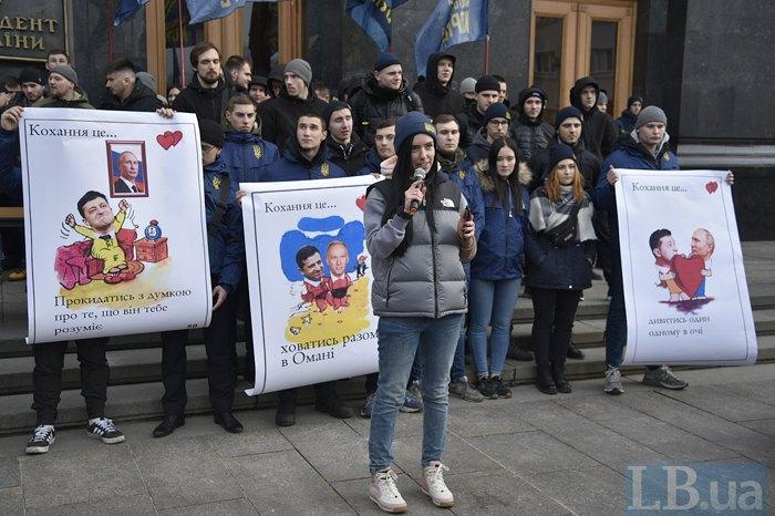 акція протест опу