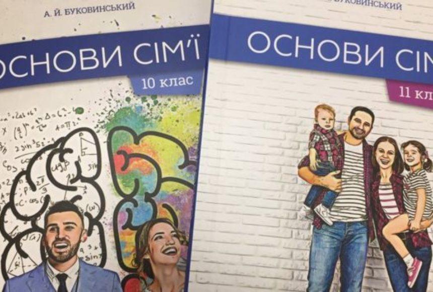"""Українські школярі знову вивчатимуть """"Основи сім'ї"""", але є зміни ..."""