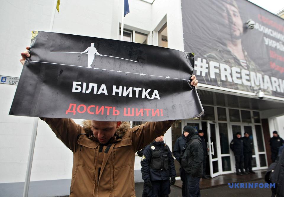 Під МВС відбулась акція на підтримку Дугарь