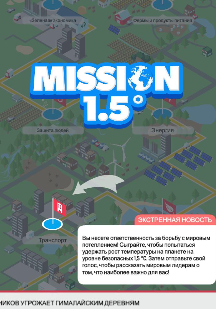 Гра Mission 1.5