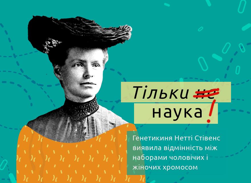 Міжнародний день жінок і дівчат у науці