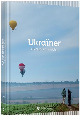 Книги про Україну