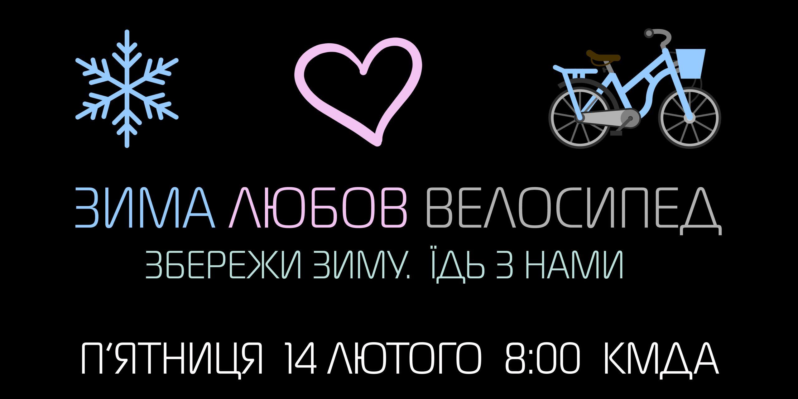 Велосипедом на роботу